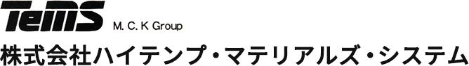 株式会社ハイテンプ・マテリアルズ・システム